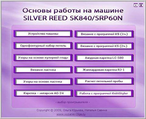Уроки по вязанию на SILVER REED SK840