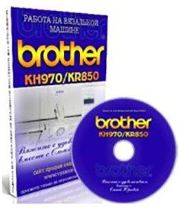 BROTHER KH-970 (KR-850)