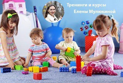 Тренинги и курсы Елены Мулюкиной