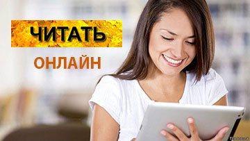"""Читать онлайн статьи тренингового Центра """"Харизма и отношения"""""""