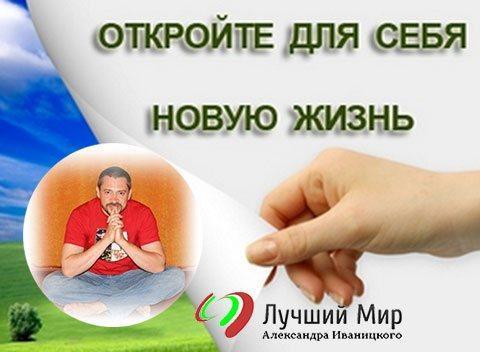 Видео медитации и гипноз ои Александра Иваницкого
