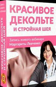 Маргарита Левченко гимнастика для шеи