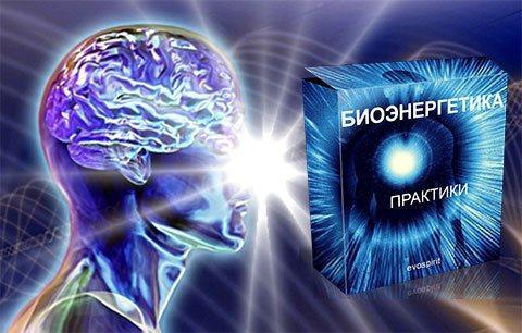 Экстрасенсорика и биоэнергетика человека
