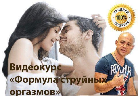 Видео курс об оргазмах