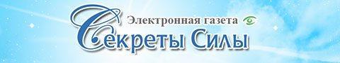 Газета Центра Секреты Силы