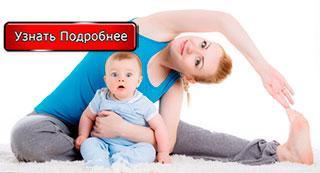 Интимная гимнастика для мам