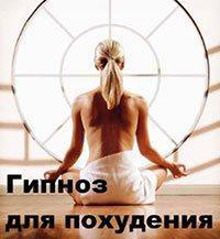 Сеанс гипноза на похудение
