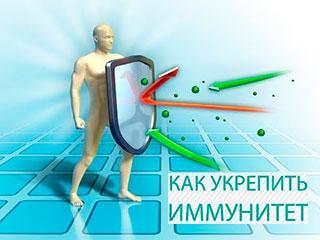 Уроки по развитию иммунитета