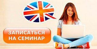Записаться на курс по изучению английского языка