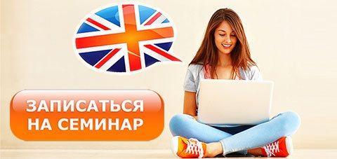 Записаться на семинар по изучению английского