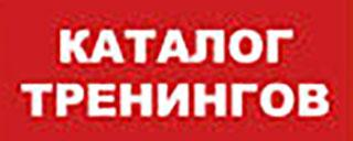 Каталог тренингов Алексея Маматова