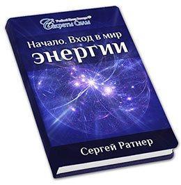 """Книга """"Начало. Вход в мир энергии"""""""
