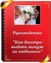 """Книга """"Как быстро Выйти замуж за любимого"""""""