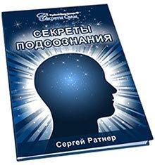 """Книга """"Секреты подсознания"""""""