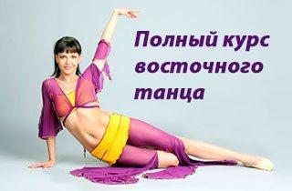 Видео курс восточного танца для начинающих