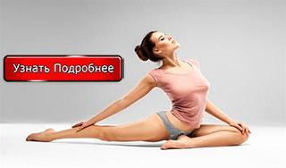 Бесплатный курс по интимной гимнастике