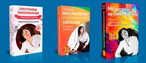 Программа Омоложения Маргариты Левченко