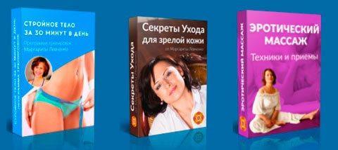 Эротический массаж от Маргариты Левченко