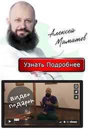 Алексей Маматов. Видео урок.