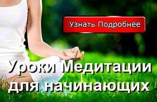 Медитации для новичков