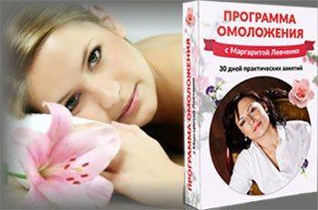 Программа омоложения лица Маргариты Левченко