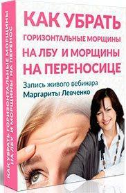 Гимнастика для лица с Маргаритой Левченко видео