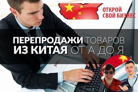 Обучение бизнесу с Китаем. Отзывы.