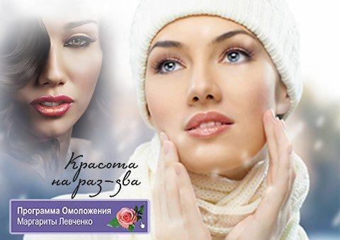 Программа омоложения лица и тела