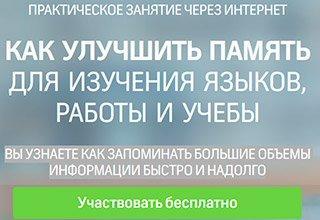 Николай Ягодкин. Курс по развитию памяти и внимания.