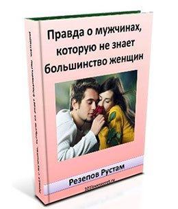 Книга Рустама Резепова
