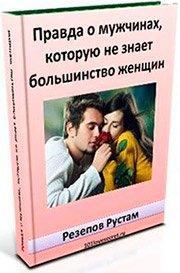 "Книга Рустама Резепова ""Вся правда о мужчинах"""