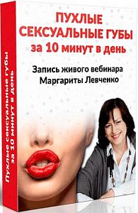 Гимнастика для лица с Маргаритой Левченко