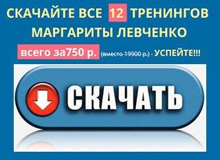 Распродажа видео курсов и уроков гимнастики Маргариты Левченко