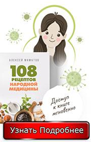 """Книга """"108 рецептов народной медицины"""""""