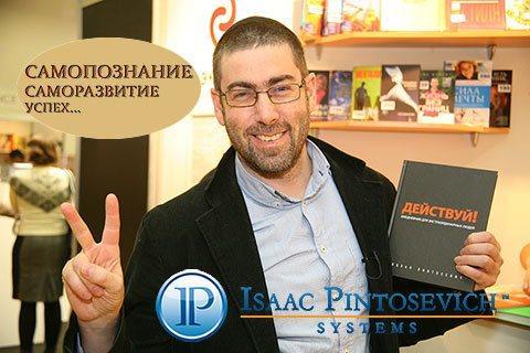 Книги и видео тренинги Ицхака Пинтосевича в Isaac Pintosevich Systems
