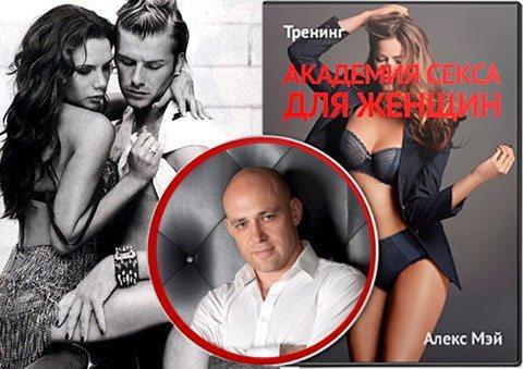 Академия секса Алекса Мея
