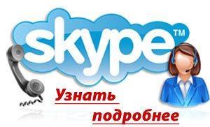 Скайп-тренинг