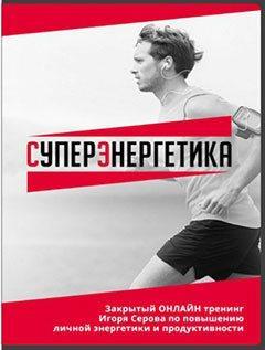 """Тренинг Игоря Серова """"Супер энергетика"""""""