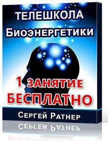 Телешкола биоэнергетики Сергея Ратнера