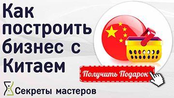 Хочу получить бесплатные видео уроки по обучению бизнесу с Китаем
