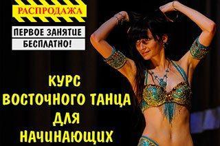 Видеокурс восточного танца