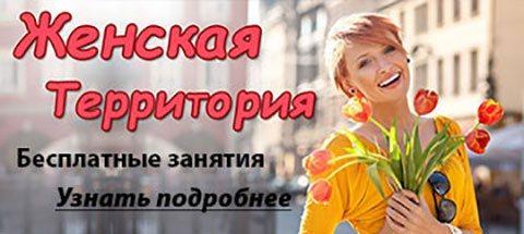 Женская территория с Мариной Каганович