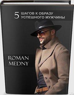 Книга по мужскому стилю