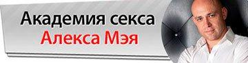 Алекс Мэй. Академия Секса для мужчин и женщин