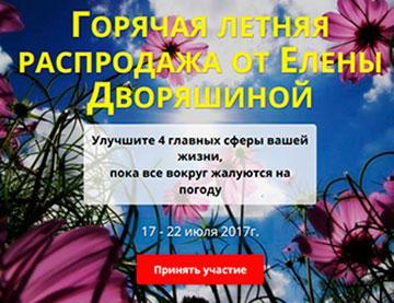 Распродажа курсов Елены Дворяшиной