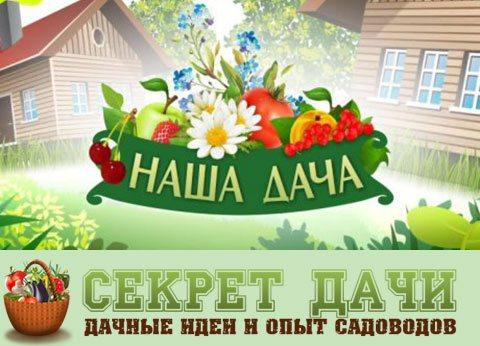 Видео курсы и уроки садоводства