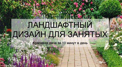 "Видео курс ""Ландшафтный дизайн для занятых"""