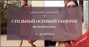 Онлайн семинары