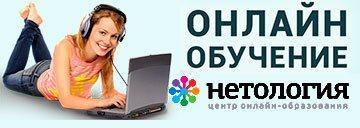 Онлайн обучение в Нетологии