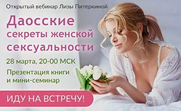 Секреты женской сексуальности